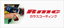 RMC ガラスコーティング