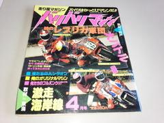 激レア!当時物!バリバリマシン1991.4月号 私RZ-Rにて赤ゼッケンで掲載された雑誌が・・・