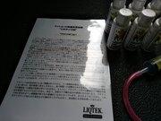 リキテックM 体感できる!ミッションオイル添加剤 ¥4000-/1本税抜き 取扱い開始しました
